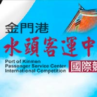Competition Port of Kinmen Passenger Service Center
