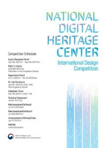 0001-3.jpg International Design Competition for National Digital Heritage Center