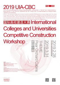 2019-competitive-construction-workshop.jpg Open Call: 2019 UIA-CBC International Colleges and Universities Competitive Construction Workshop