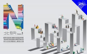 North-Design-Union-Headquarters-–-Architecture-Design-Competition1.jpg Architecture Design Competition: North Design Union Headquarters 2019